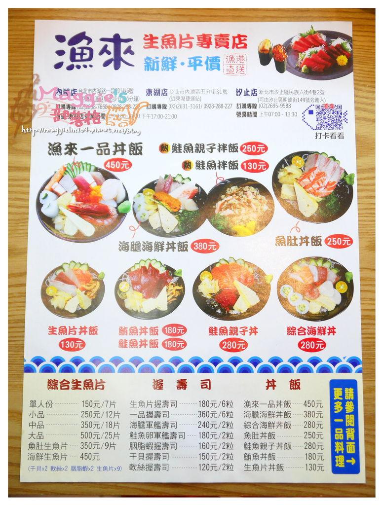 漁來生魚片專賣店  (7).JPG