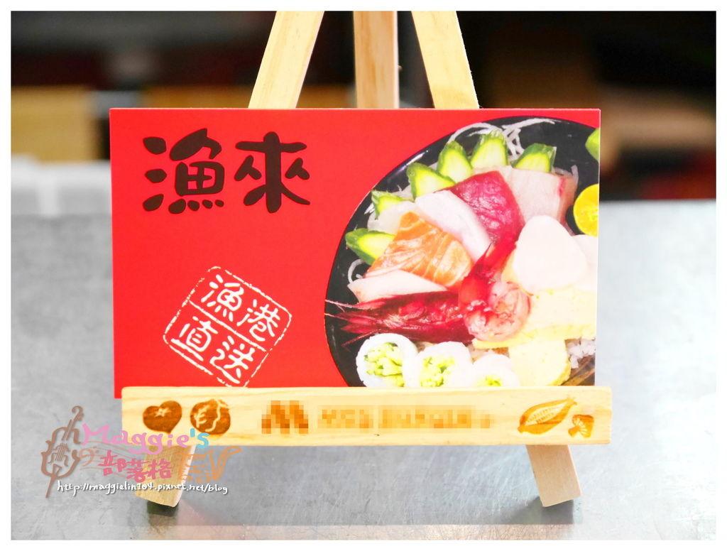 漁來生魚片專賣店  (10).JPG