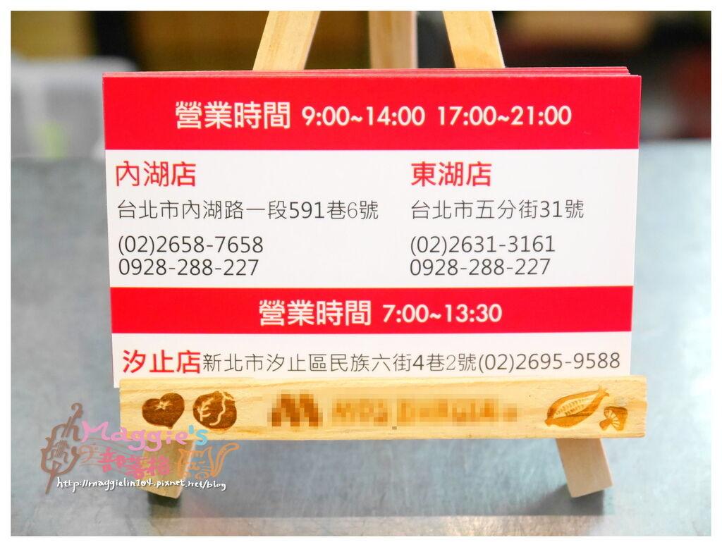 漁來生魚片專賣店  (11).JPG