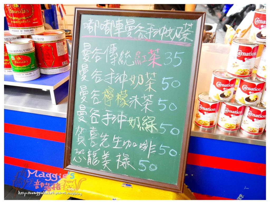 嘟嘟車曼谷手沖奶茶 (1).JPG