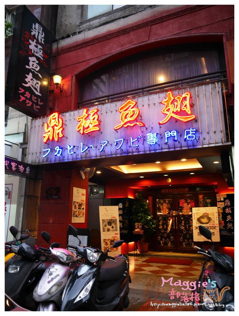 鼎極魚翅 (1).JPG