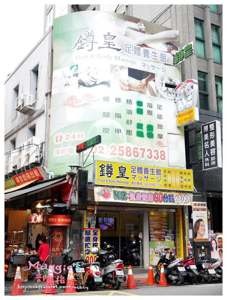鐏皇足體養生館 (1).JPG