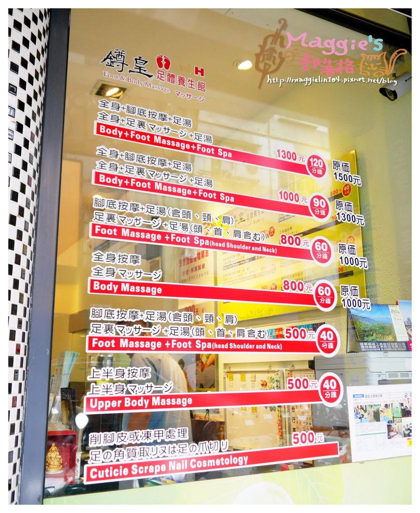 鐏皇足體養生館 (3).JPG