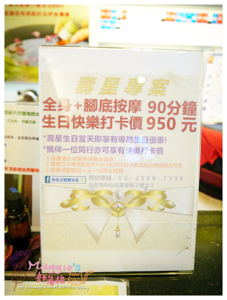 鐏皇足體養生館 (4).JPG