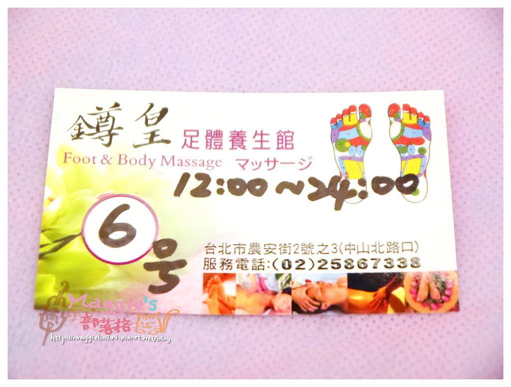鐏皇足體養生館 (21).JPG
