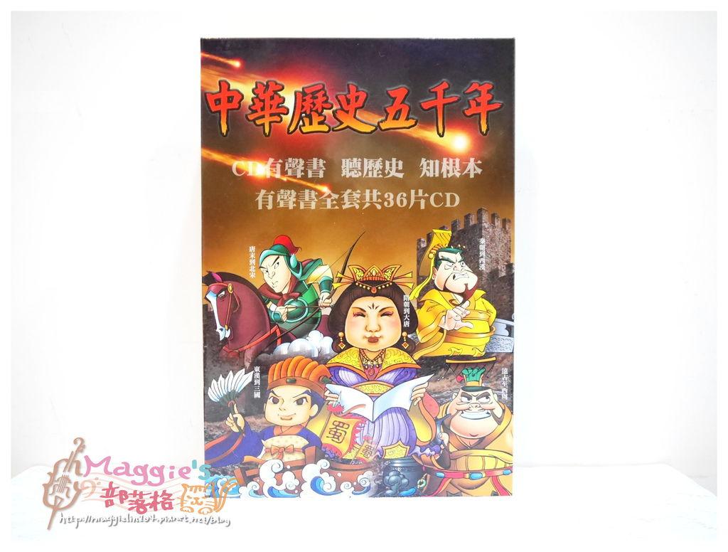 中華歷史五千年 (2).JPG
