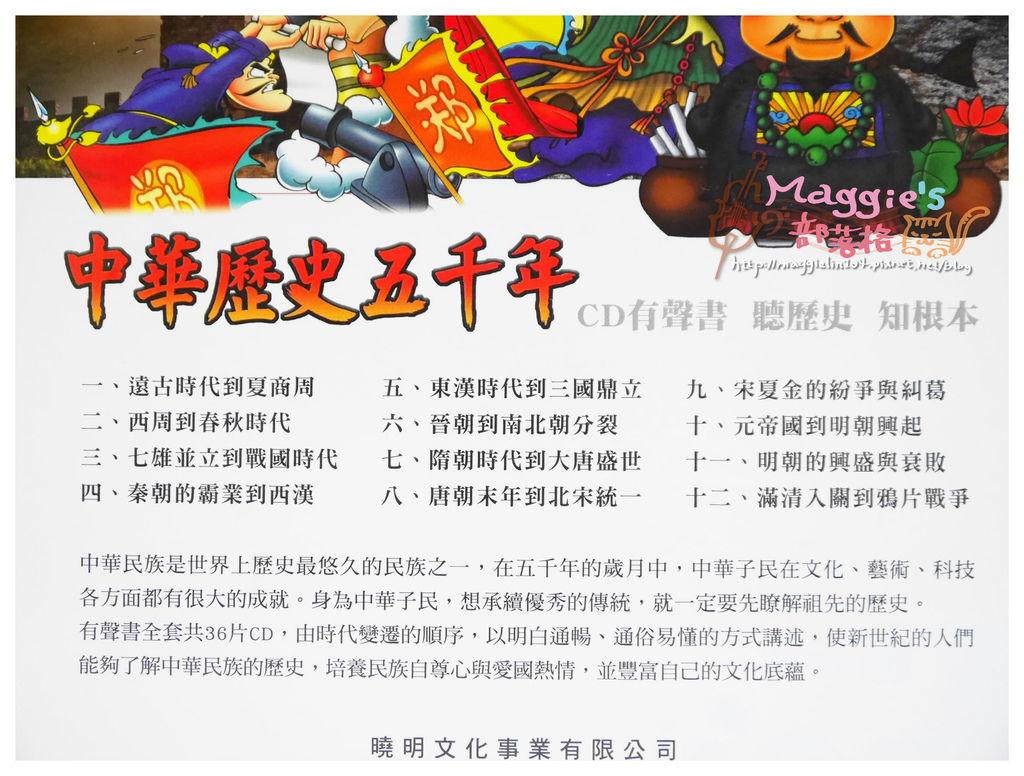 中華歷史五千年 (3).JPG