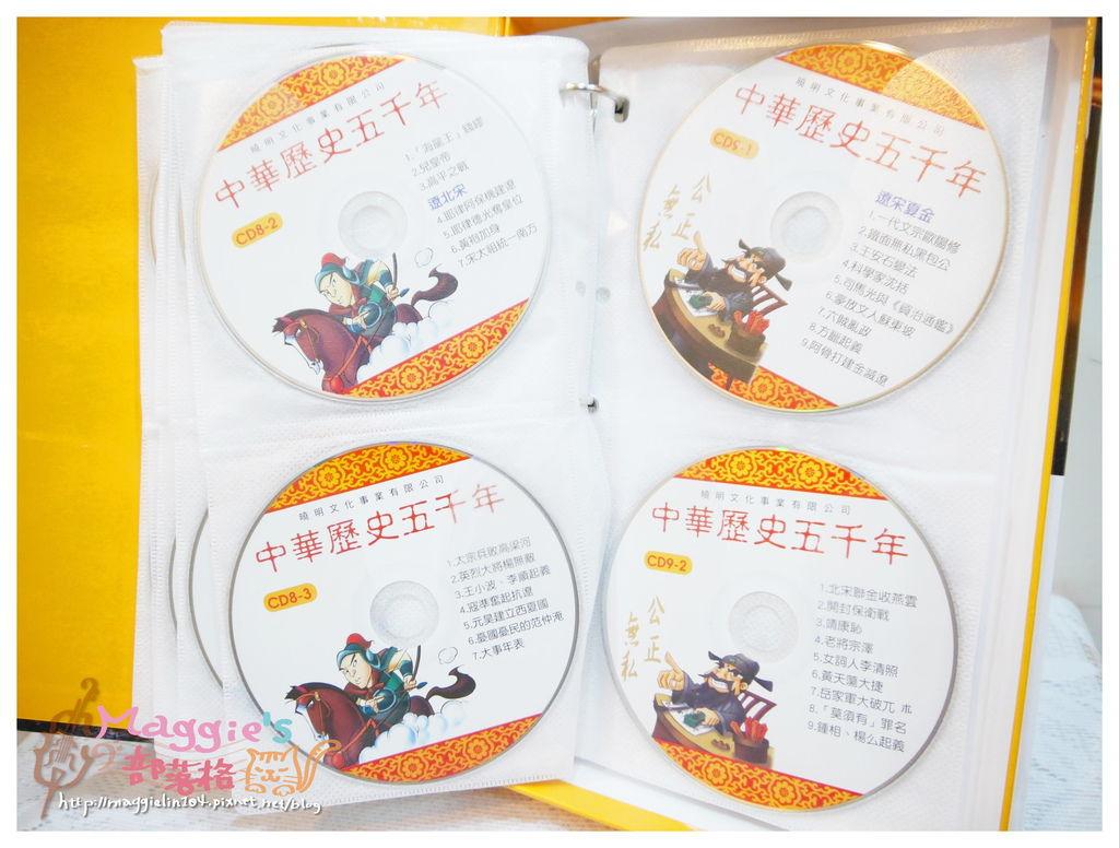 中華歷史五千年 (5).JPG