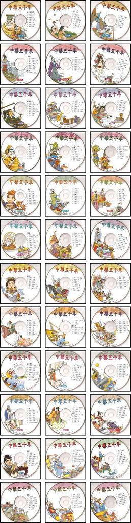 中華歷史五千年 (11).jpg