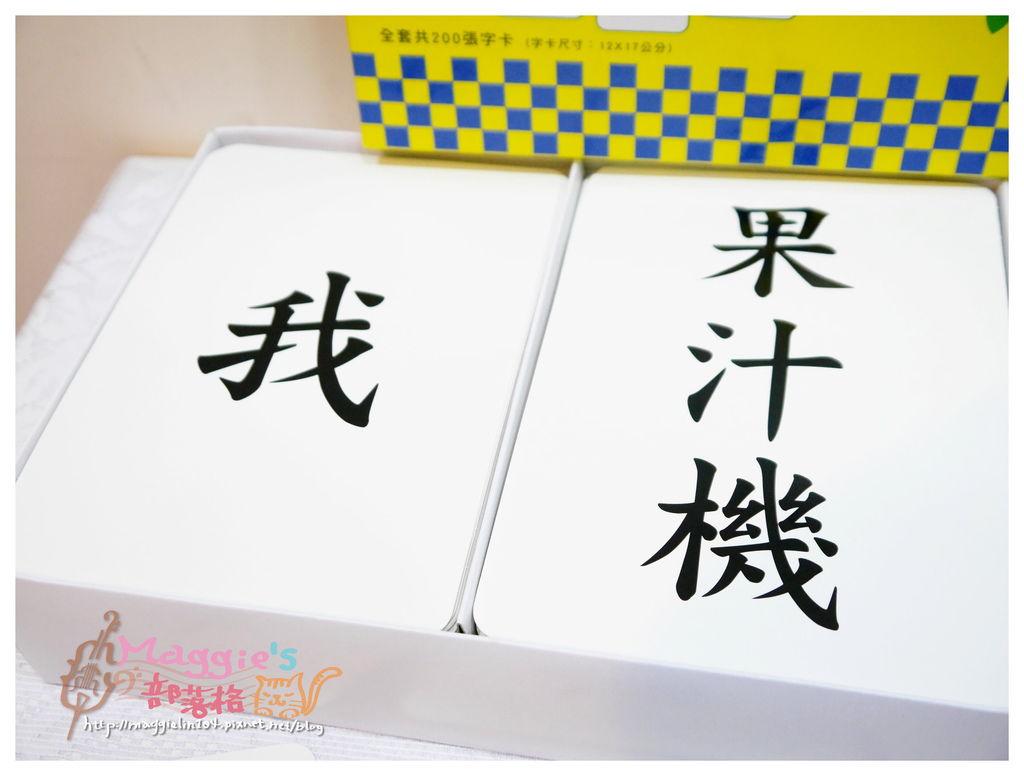 腦力開發字卡 (14).JPG