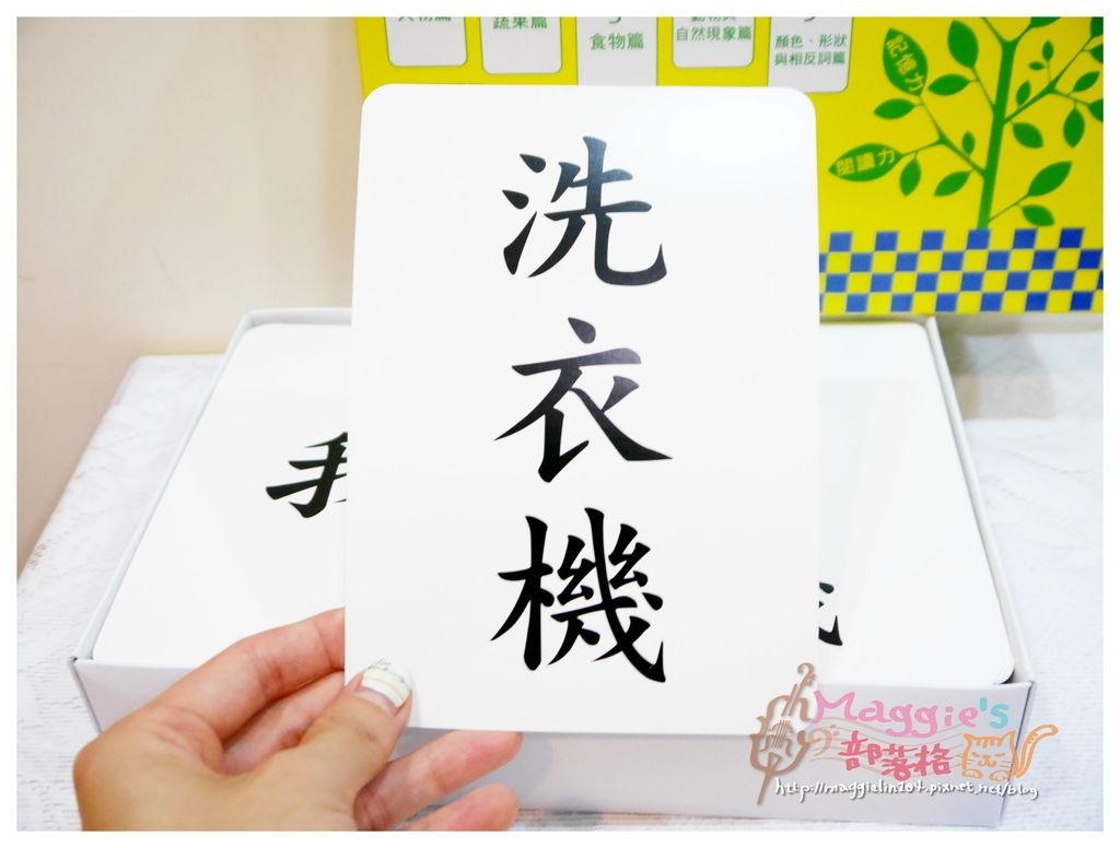 腦力開發字卡 (15).JPG