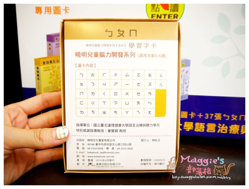 腦力開發字卡 (17).JPG