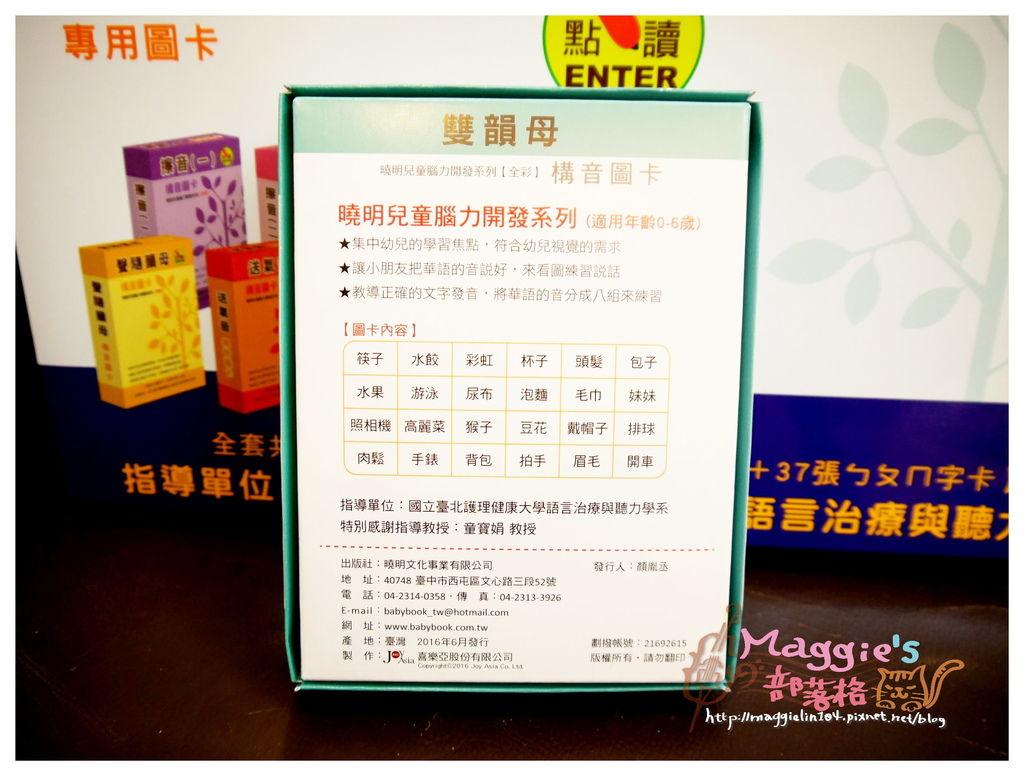 腦力開發字卡 (19).JPG