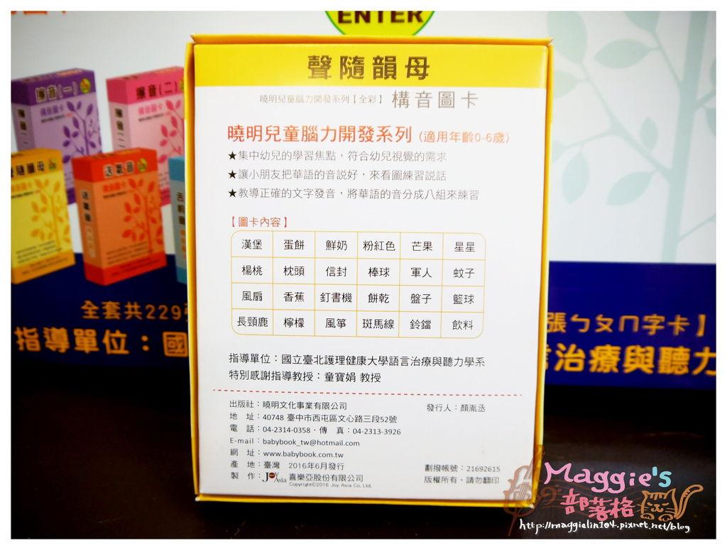 腦力開發字卡 (21).JPG
