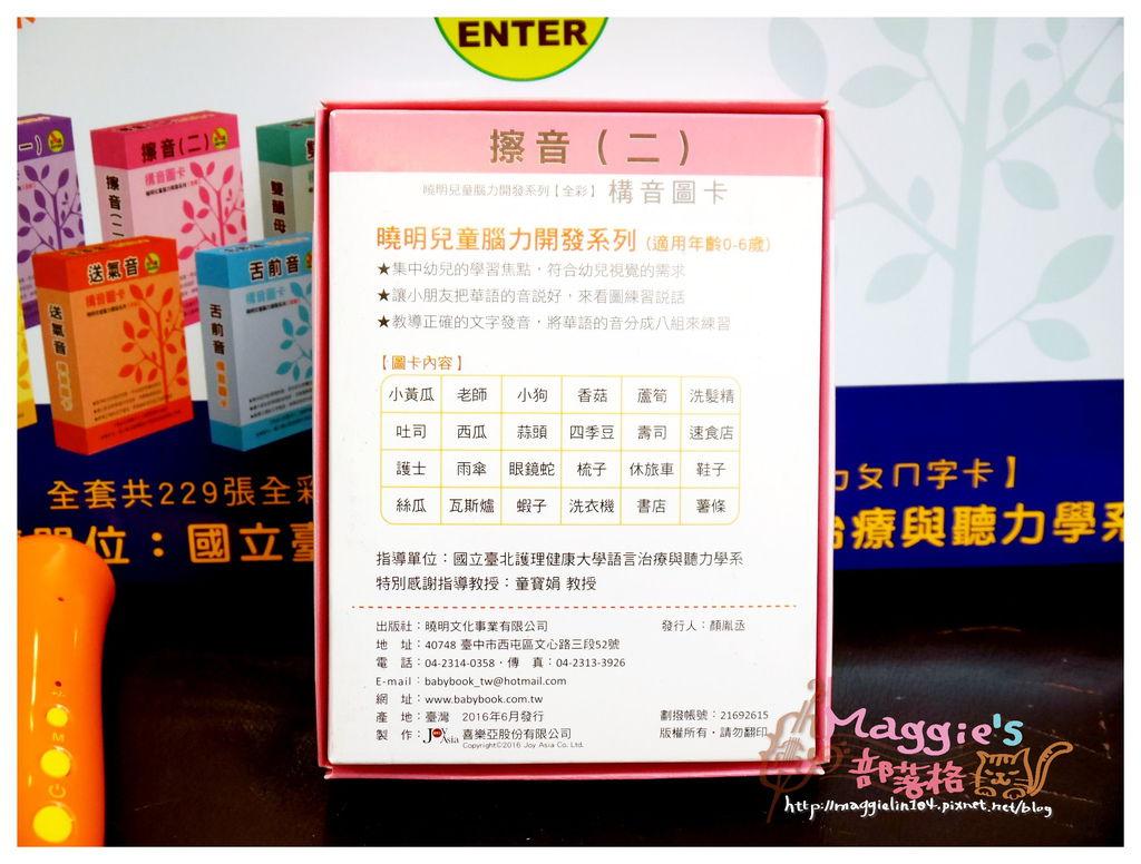 腦力開發字卡 (24).JPG