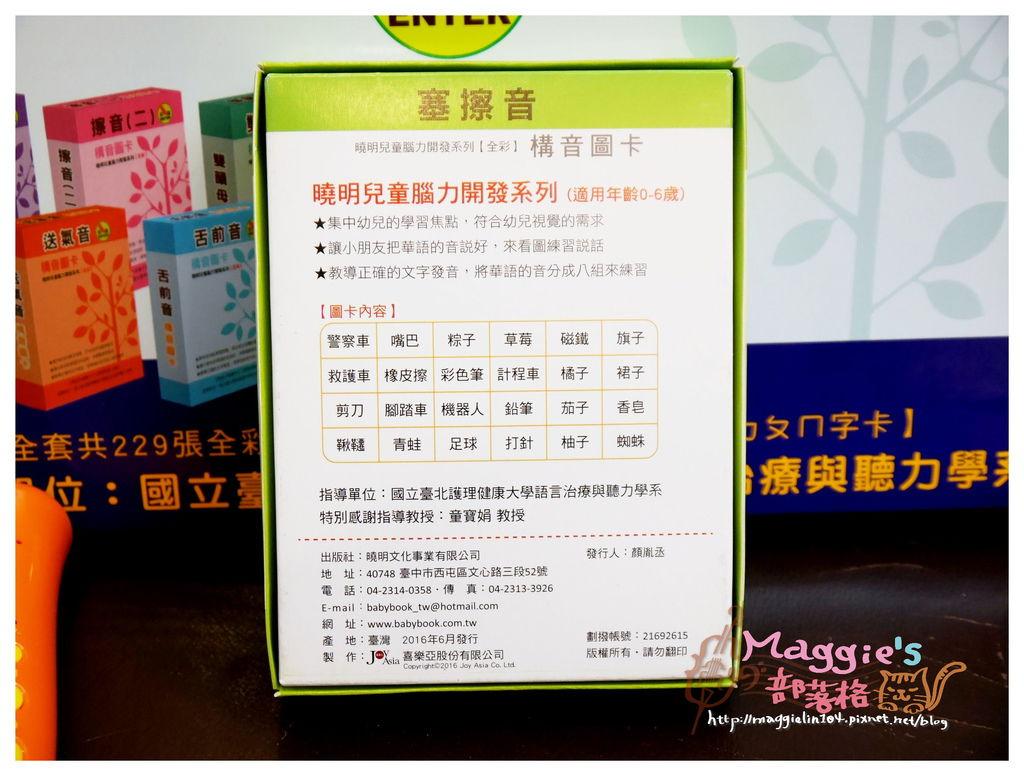 腦力開發字卡 (26).JPG