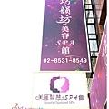 巧韻坊美麗智慧spa館 (1).JPG