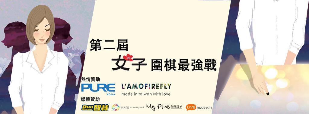 第二屆女子圍棋最強戰 banner-1