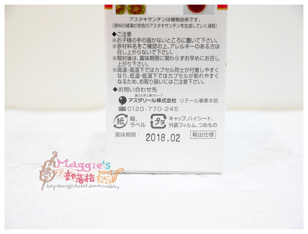 蝦紅素 (5).JPG