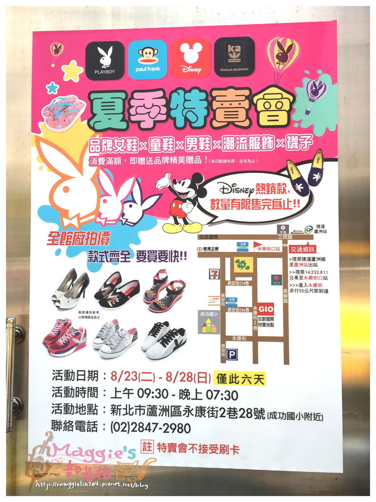 鞋子夏季特賣會 (41).JPG