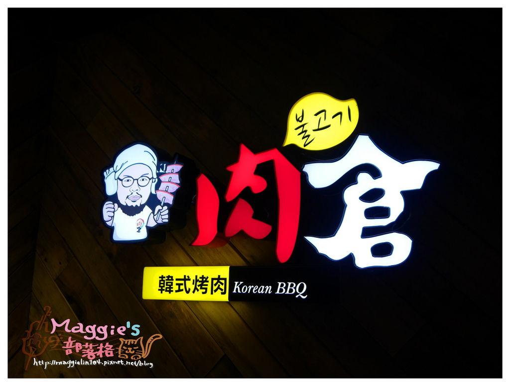 肉倉韓國烤肉吃到飽 (2).JPG