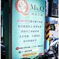 Ms. Q 時尚美睫 (2).JPG
