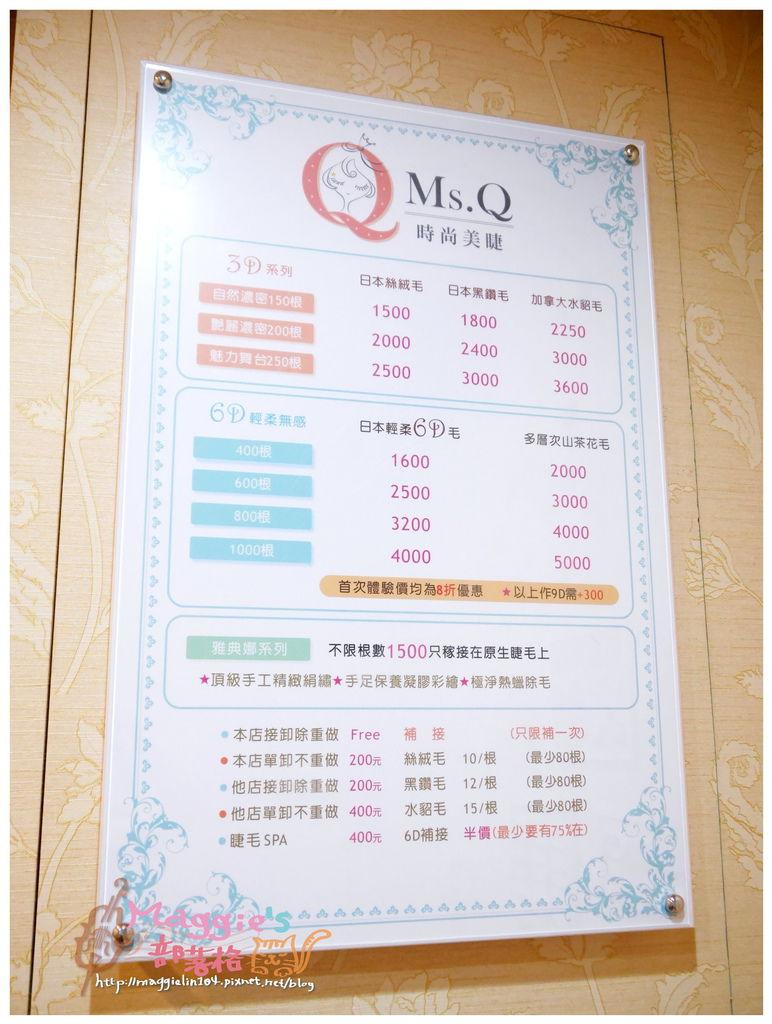 Ms. Q 時尚美睫 (22).JPG