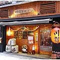 川賀 燒烤居酒屋 (1).JPG