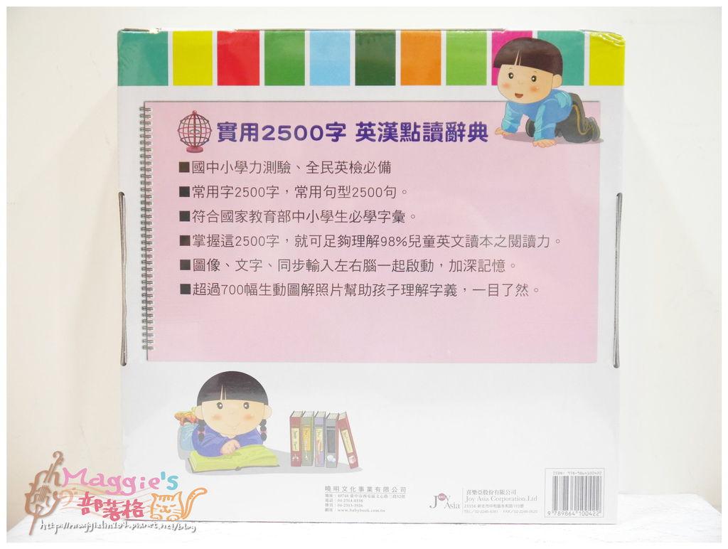 實用2500字英漢典讀辭典 (2).JPG