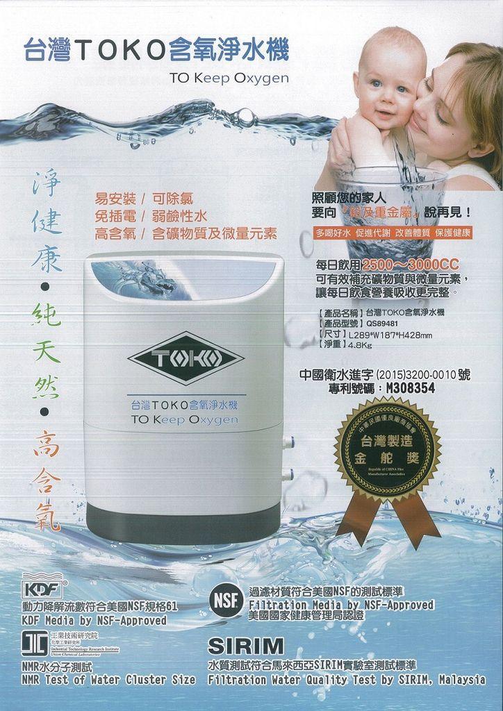 TOKO淨水器 (52).jpg