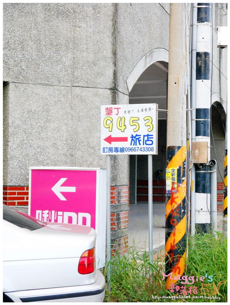 9453民宿 (1).JPG