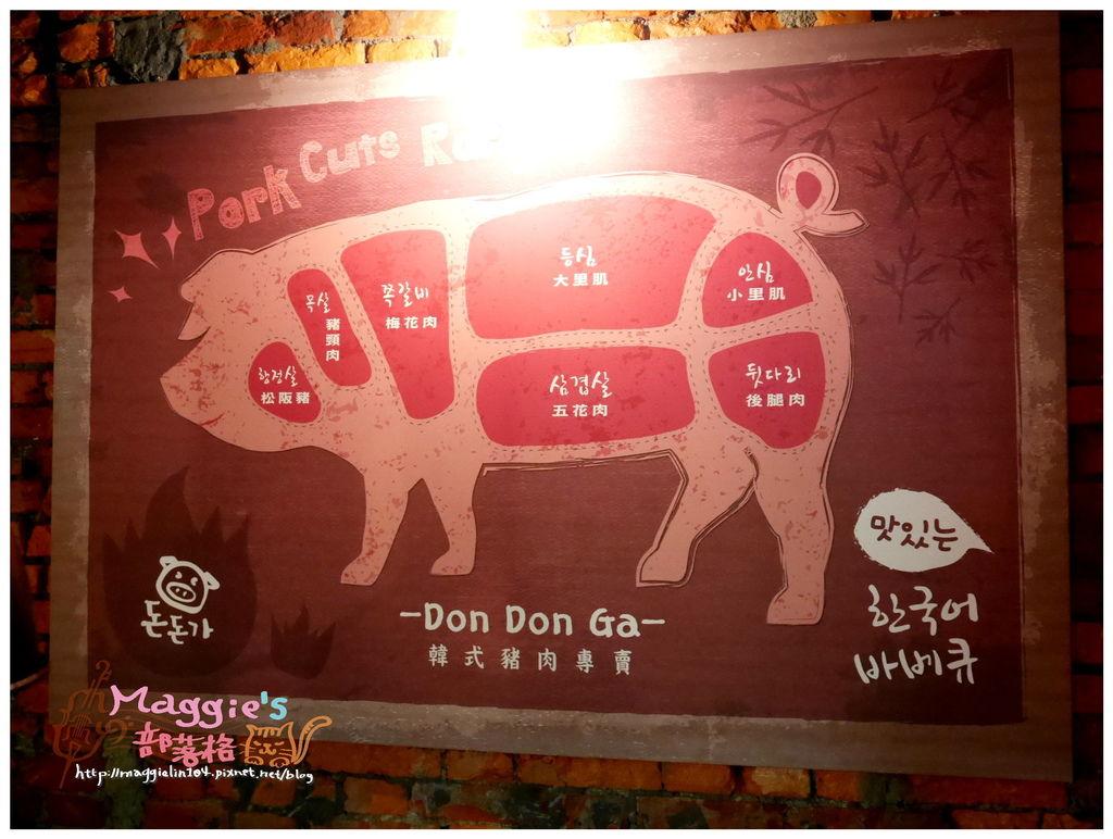 Don Don Ga (8).JPG
