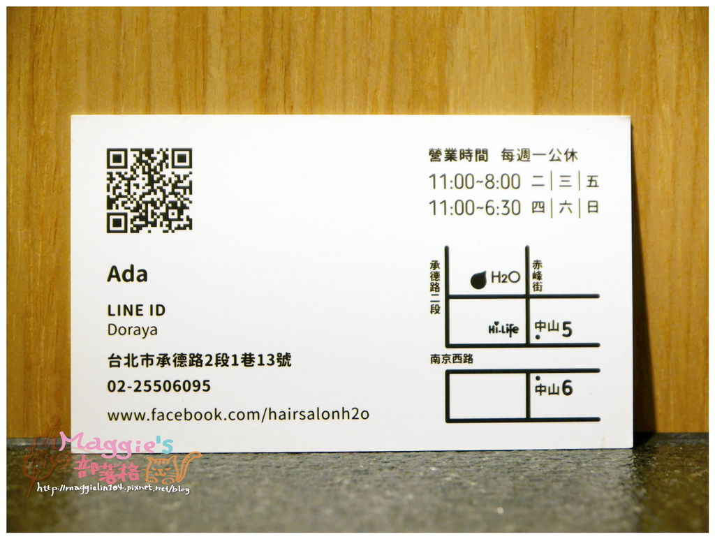H2O水滴美髮沙龍 (21).JPG