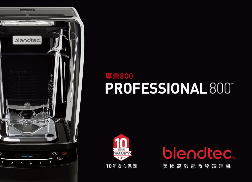 blentec1