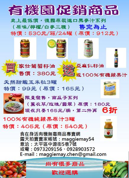 10003促銷DM.JPG
