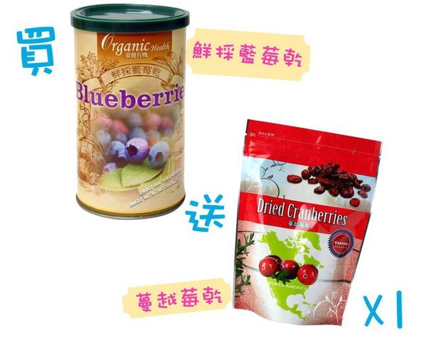 藍莓乾送蔓越莓乾