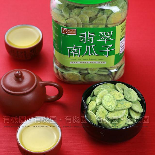 綠茶南瓜子