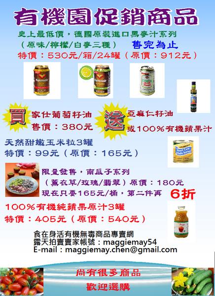 10003促銷DM-網路.JPG