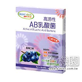 高活性AB乳酸菌-藍莓
