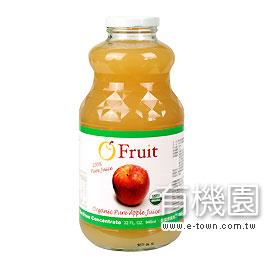 100%有機純蘋果原汁