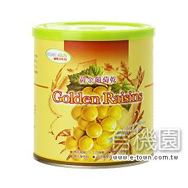 黃金葡萄乾