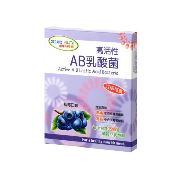 AB乳酸菌-藍莓