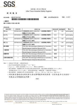 水漾美白精華SGS檢驗報告-2