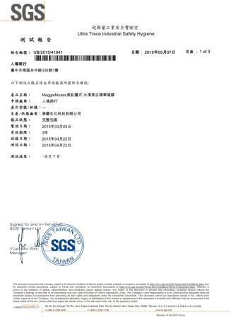 水漾美白精華SGS檢驗報告-1