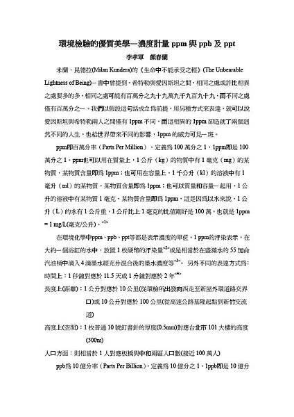 107_環境檢驗的優質美學-濃度計量ppm與ppb及ppt(李孝軍、顏春蘭)-1.jpg