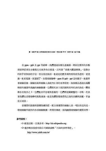 107_環境檢驗的優質美學-濃度計量ppm與ppb及ppt(李孝軍、顏春蘭)-3.jpg