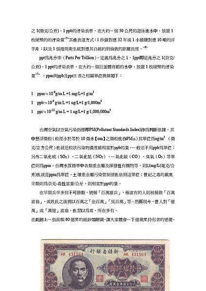 107_環境檢驗的優質美學-濃度計量ppm與ppb及ppt(李孝軍、顏春蘭)-2.jpg