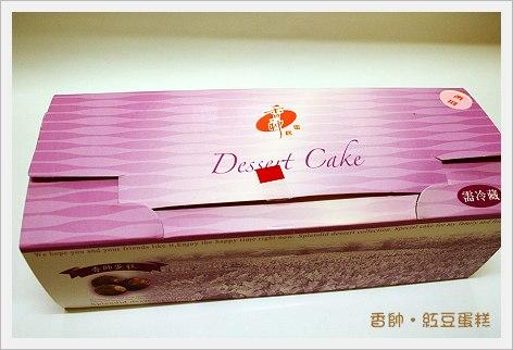 香帥紅豆蛋糕001.JPG
