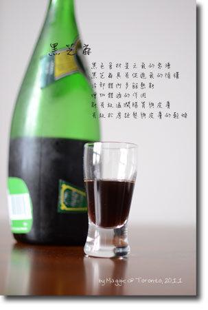 芝麻浸泡酒
