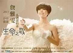 2013詹雅雯「生命之歌」巡迴演唱會